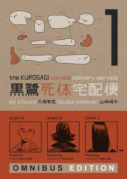 KUROSAGI CORPSE DELIVERY SERVICE OMNIBUS ED TP BOOK 01 (C: 1