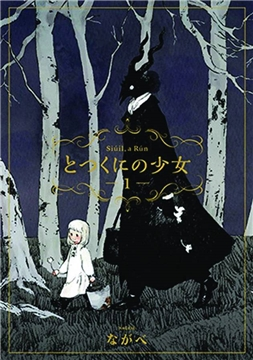 GIRL FROM OTHER SIDE SIUIL RUN GN VOL 01